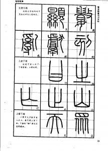 李斯篆书习字帖(书法家之路)
