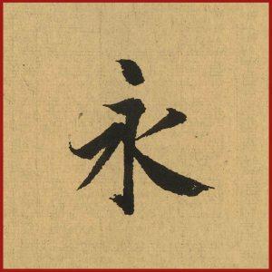 晋·王羲之·兰亭序