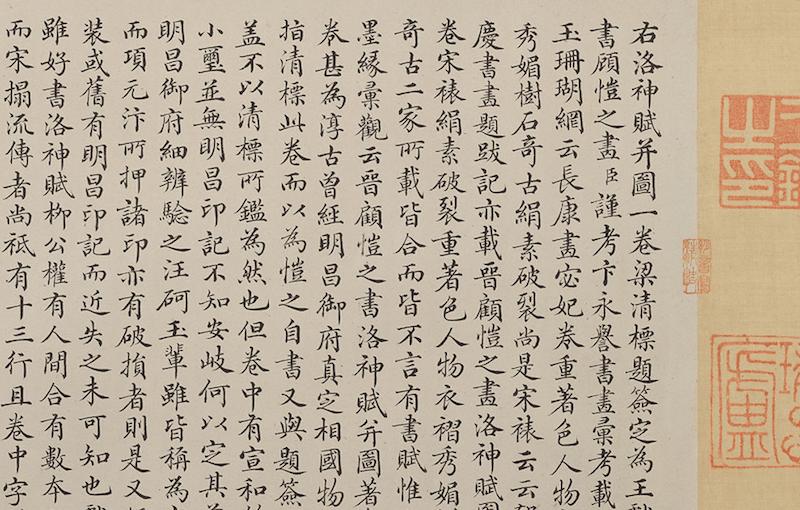 东晋 顾恺之 洛神赋图卷(第二卷)全卷绢本699x28