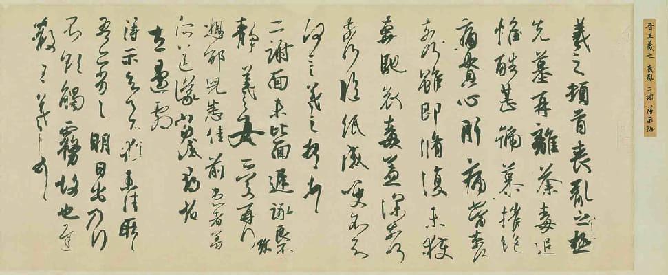 晋 王羲之丧乱+二谢+得示贴白麻纸本28.7x63高清