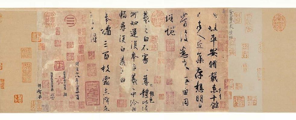 晋 王羲之《奉橘贴》行书 (一版)金笺