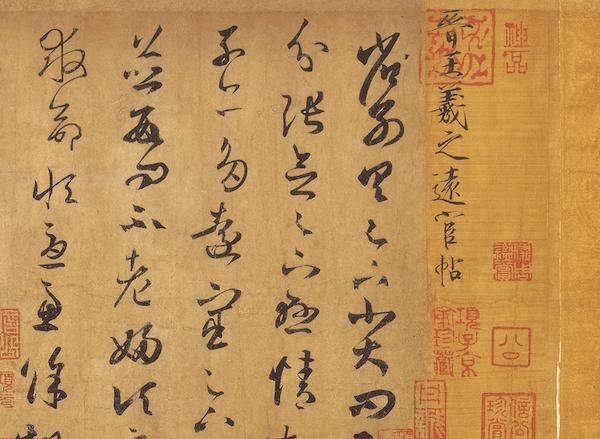 东晋-王羲之 《远宦帖》 纸本26.1X170 台北