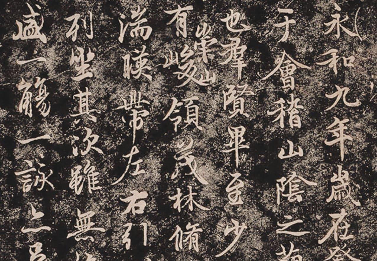 唐摹 兰亭序 黄绢本24.5x65